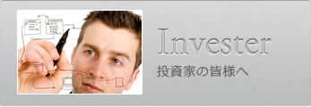 投資家情報